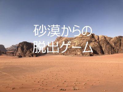 砂漠からの脱出ゲーム