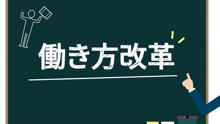 働き方改革ゲーム Online-After Covid-19(アフターコロナ)