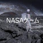 NASAゲーム