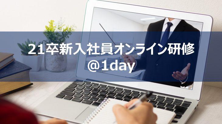 【駆け込み寺】21卒新入社員オンライン研修@1dayのご提供につきまして