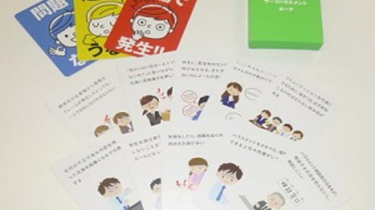 ワークハラスメント防止カード写真