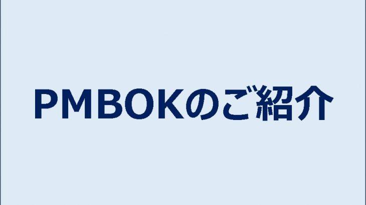 プロジェクトマネジメントの管理術-PMBOKのご紹介