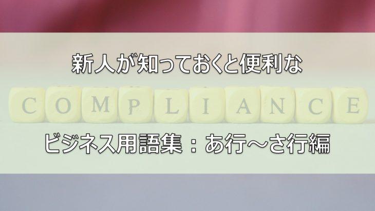 ビジネス用語集トップ