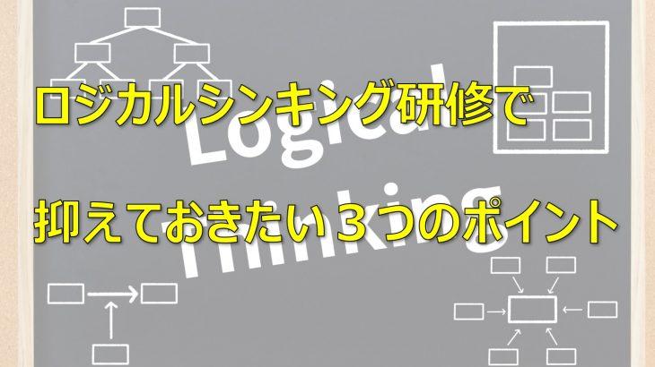 ロジカルシンキング研修_トップ