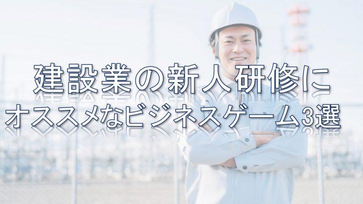 建設業の新人研修にオススメなビジネスゲーム3選トップ