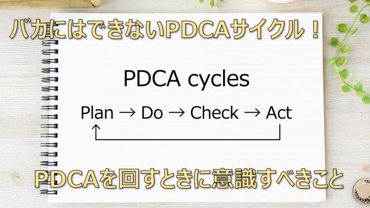 バカにはできないPDCAサイクル! PDCAを回すときに意識すべきこと
