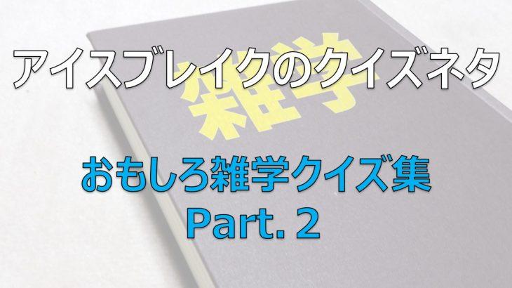 研修時のアイスブレイクで使えるクイズネタ-おもしろ雑学クイズ集 part.2