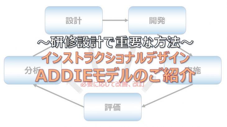 インストラクショナルデザイン_ADDIE