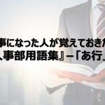 人事部用語集あ行_トップ