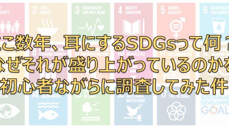 SDGs_トップ