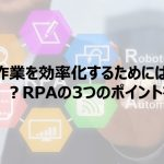 RPA_トップ