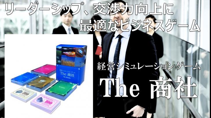 The商社 ゲームトップ