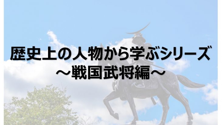 歴史上の人物からマネジメントを学ぶシリーズ<br>~戦国武将編~